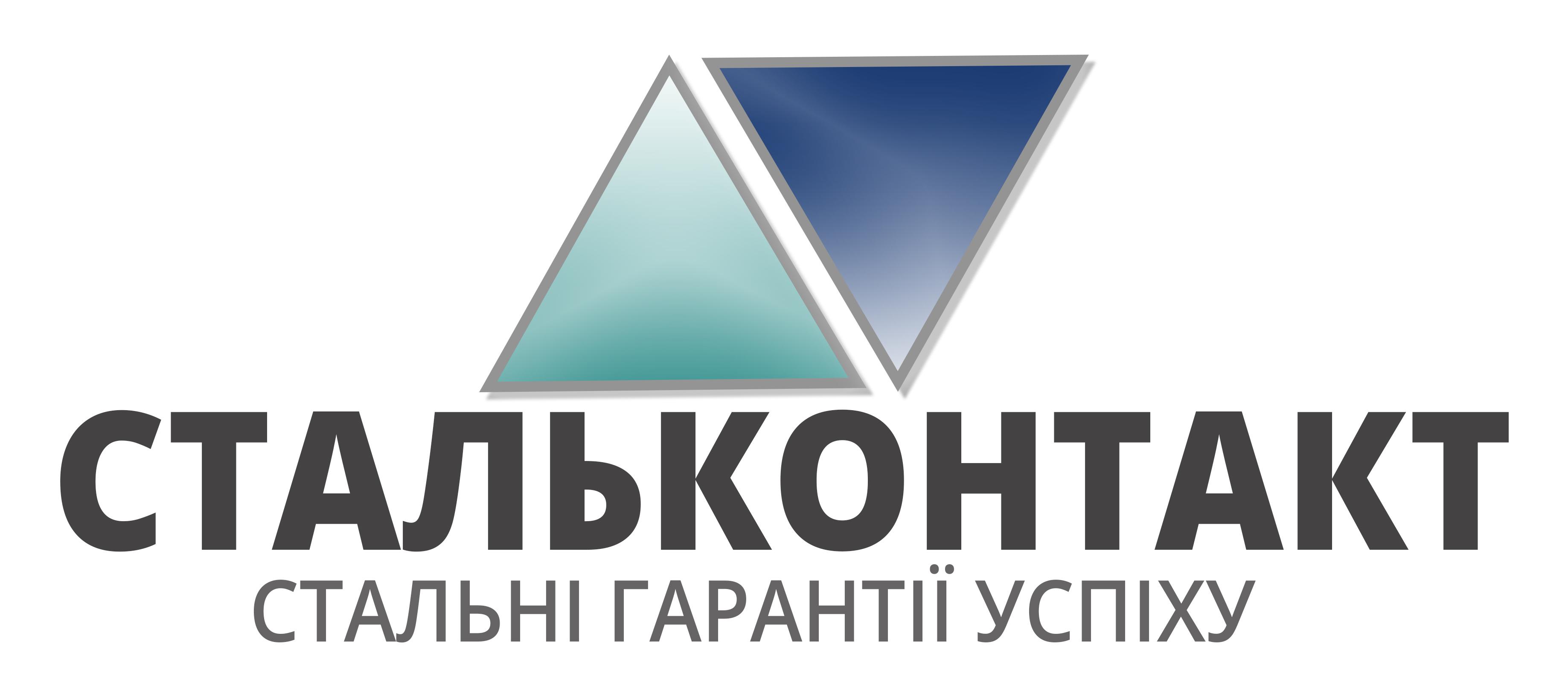 """ООО """"СТАЛЬКОНТАКТ"""""""